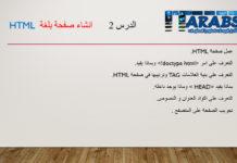 انشاء صفحة بلغة html