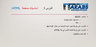اساسيات صفحة html