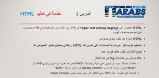 مقدمة حول لغة html