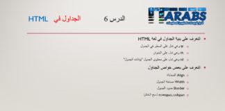 الجداول في html