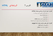 الروابط في html
