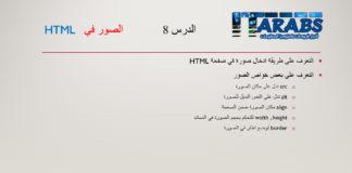 الصور في html