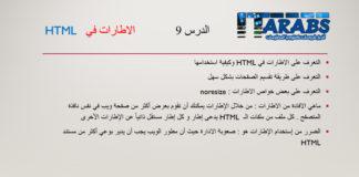 الاطارات في html